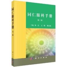 同仁眼科手册(第二版)_徐亮,吴晓,魏文斌编_2011年