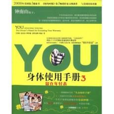 YOU身体使用手册 3 留在年轻态_(美)迈克尔·罗伊森著 吕方译_2008年