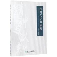 精神与认知康复_陈卓铭主编_2017年
