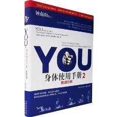 YOU身体使用手册 2 腰部管理_(美)迈克尔·罗伊森著 兆彬译_2007年