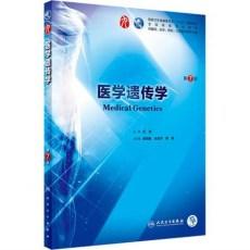 医学遗传学 第7版_左伋主编_2018年