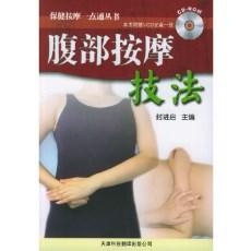 腹部按摩技法_封进启主编_2006年