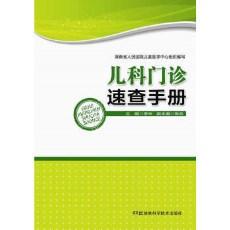 儿科门诊速查手册_李云主编_2016年