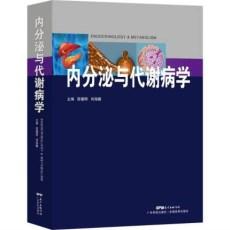内分泌与代谢病学_薛耀明 肖海鹏主编_2018年(超清)