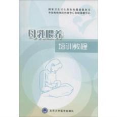 母乳喂养培训教程_王惠珊,曹彬主编_2014年