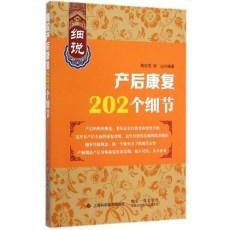 细说产后康复202个细节_陶红亮 徐山编著_2015年