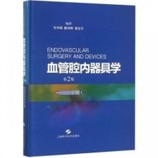 血管腔内器具学  第2版_毛华娟,戴伟辉,景在平编著_2018年
