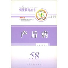 产后病_王凯 傅斌编著_2005年