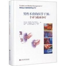 男性不育的医学干预 手术与临床诊疗_李铮主译_2018年