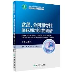 盆部、会阴和脊柱临床解剖实物图谱  第2版_张喜,张卫,石志才主编_2017年