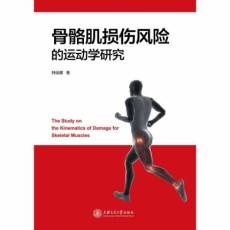 骨骼肌损伤风险的运动学研究_钟运健著_2016年