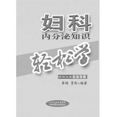 妇科内分泌知识轻松学_李艳,贾彤编著_2016年(超清)