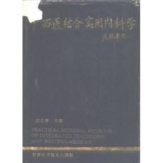 中西医结合实用内科学_裴正学主编_1995年