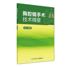 胸腔镜手术技术精要_张临友主编_2017年(彩图)