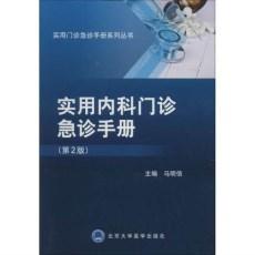 实用内科门诊急诊手册 第2版_马明信主编_2016年