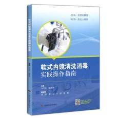 软式内镜清洗消毒实践操作指南_马久红,席惠君主编_2017年