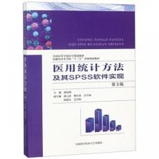 医用统计方法及其SPSS软件实现 第3版_潘发明主编_2018年