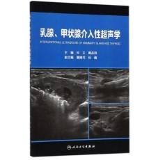 乳腺、甲状腺介入性超声学_何文 黄品同主编_2018年(彩图)