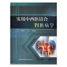 实用中西医结合肾脏病学_汤水福主编_2018年