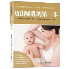 迈出哺乳的第一步_贝恩母乳育儿研究推进中心编著_2014年