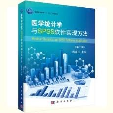 医学统计学与SPSS软件实现方法 第2版_郭秀花主编_2018年