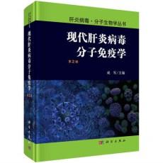 现代肝炎病毒分子免疫学  第2版_成军主编_2016年