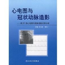 心电图与冠状动脉造影_许玉韵,胡大一主编_2006年