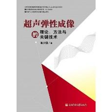 超声弹性成像的理论、方法与关键技术_崔少国编_2013年