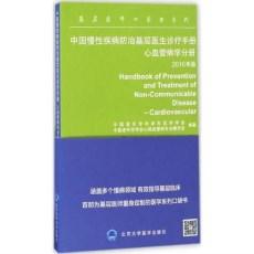 中国慢性疾病防治基层医生诊疗手册 心血管病学手册 2016年版_中国老年学和老年医学学会编著