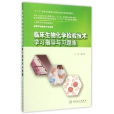 临床生物化学检验技术学习指导与习题集_陈筱菲主编_2015年