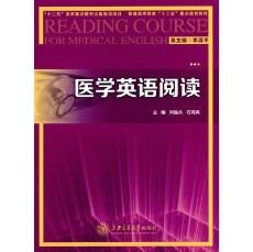 医学英语阅读_刘胜兵,石海英主编_2014年