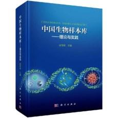 中国生物样本库 理论与实践_郜恒骏主编_2017年