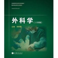 外科学(八年制)_郑树森主编_2012年