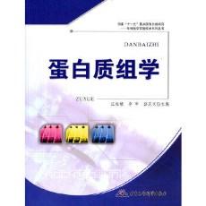 蛋白质组学_江松敏著_2010年