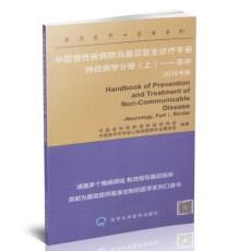 中国慢性疾病防治基层医生诊疗手册 神经病学分册 上 卒中 2016年版_中国老年学和老年医学学会编著
