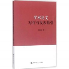 学术论文写作与发表指引_王雨磊著_2017年