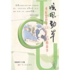 疾风劲草:重症监护室(ICU)自己的故事_张敏州主编_2003年
