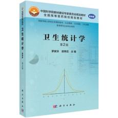 卫生统计学  案例版  第2版_罗家洪,郭秀花主编_2015年