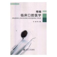 精编临床口腔医学_刘健主编_2018年