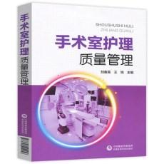 手术室护理质量管理_刘春英 王悦主编_2018年