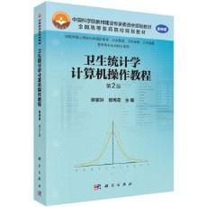 卫生统计学计算机操作教程 案例版 第2版_罗家洪,郭秀花主编_2015年