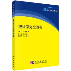统计学完全教程_张波编_2008年