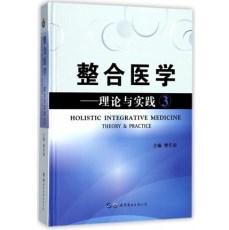 整合医学 理论与实践 3_樊代明主编_2018年
