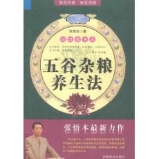 五谷杂粮养生法_张悟本编著_2010年