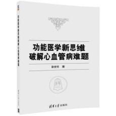 功能医学新思维破解心血管病难题_耿世钊著_2018年(超清)