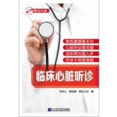 临床心脏听诊_司永仁,贾连群,韩白乙拉主编_2013年(超清)