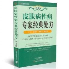 皮肤病性病专家经典处方 第3版_胡晓军主编_2017年(超清)
