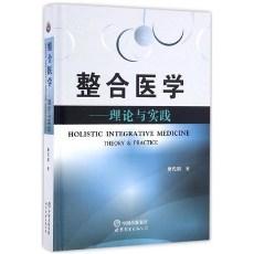 整合医学 理论与实践_樊代明主编_2016年