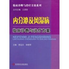 内分泌及风湿病临床诊断与治疗方案_李延兵主编_2011年