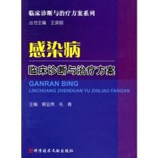 感染病临床诊断与治疗方案_将业贵主编_2010年